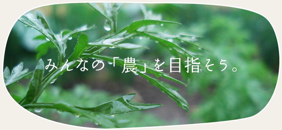 水都野菜OSAKAはみんなの「農」を目指しています。